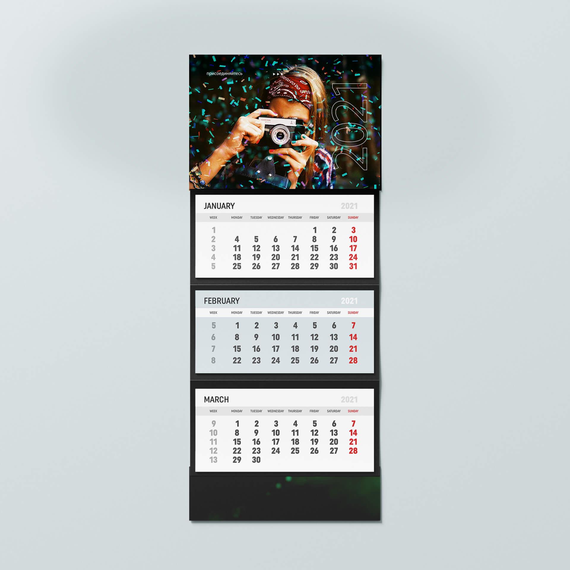 Разработка календарей 9