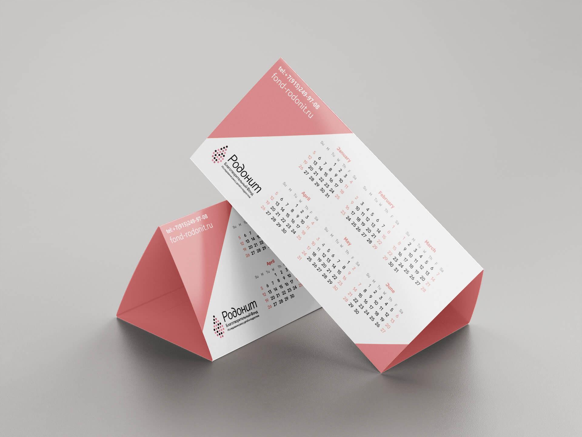 Разработка календарей 8