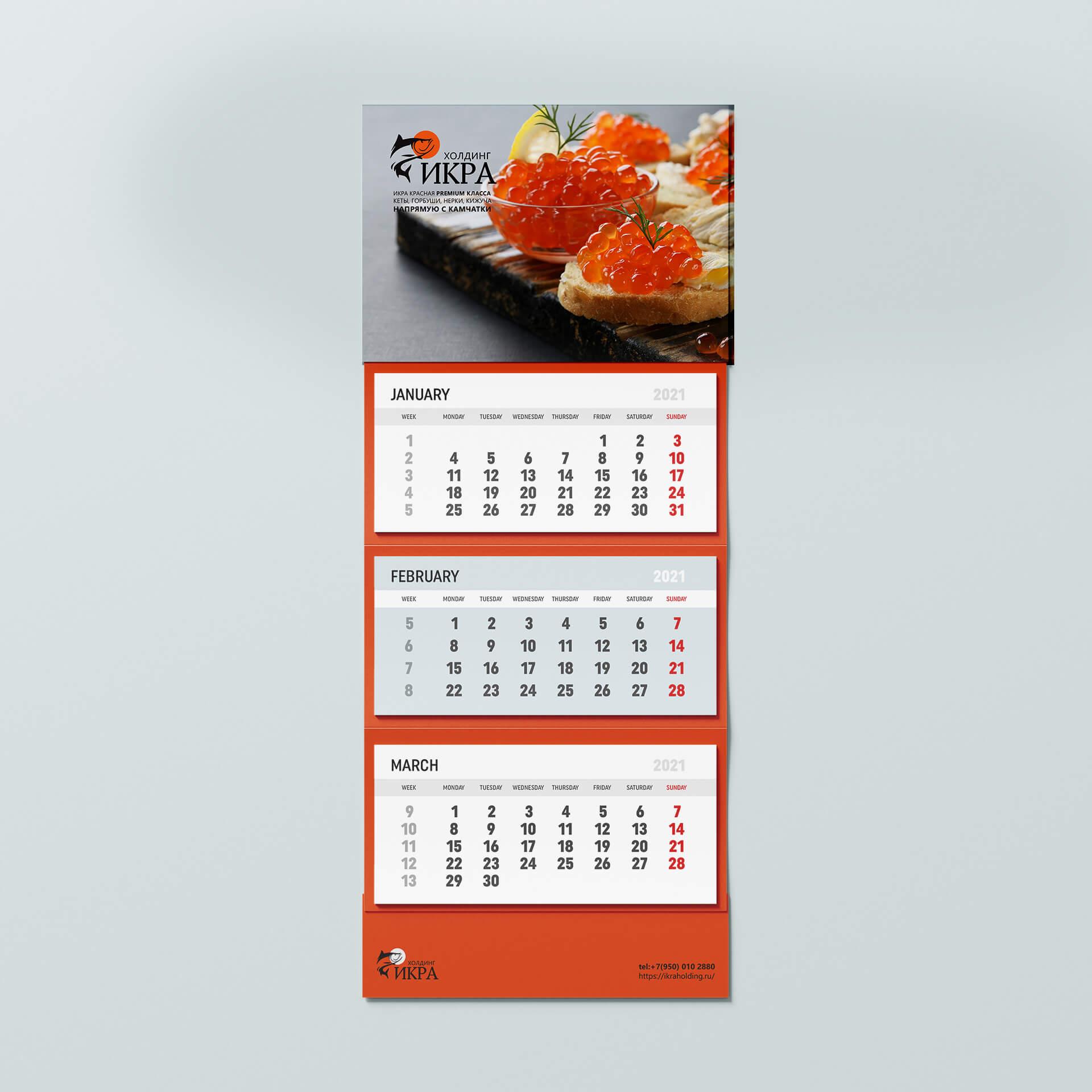 Разработка календарей 6