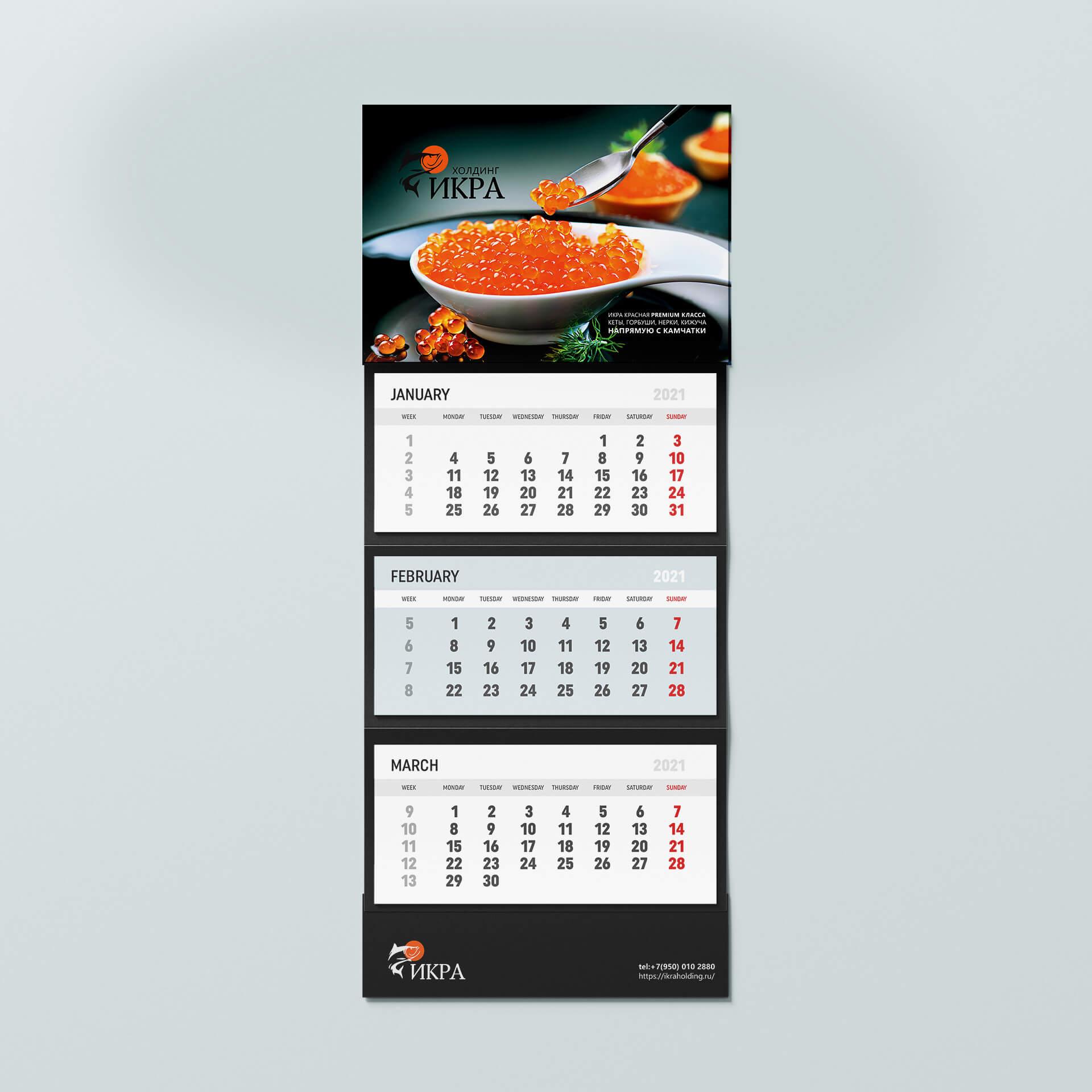 Разработка календарей 5