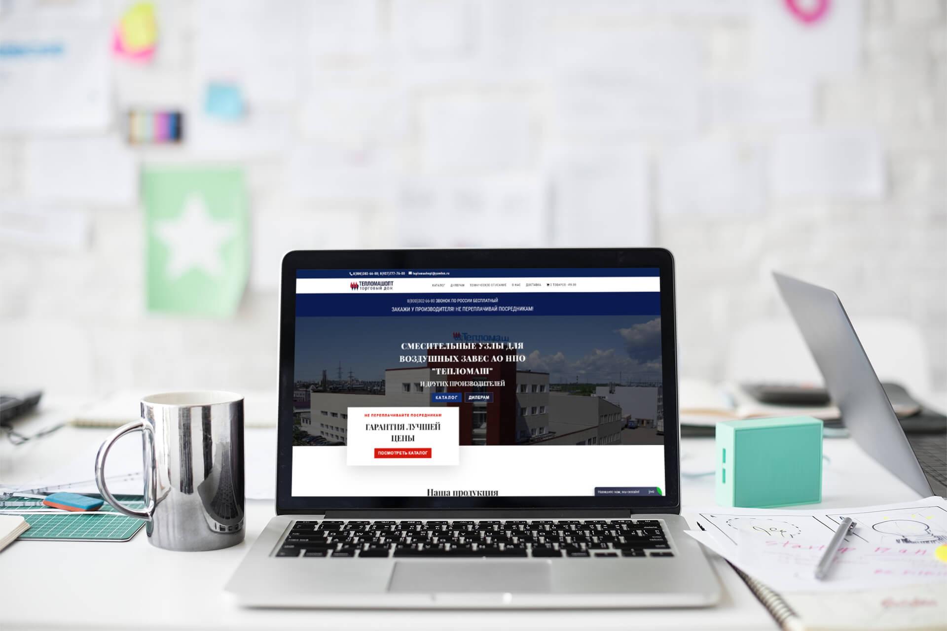 Разработка интернет-магазина для ТепломашОПТ 5