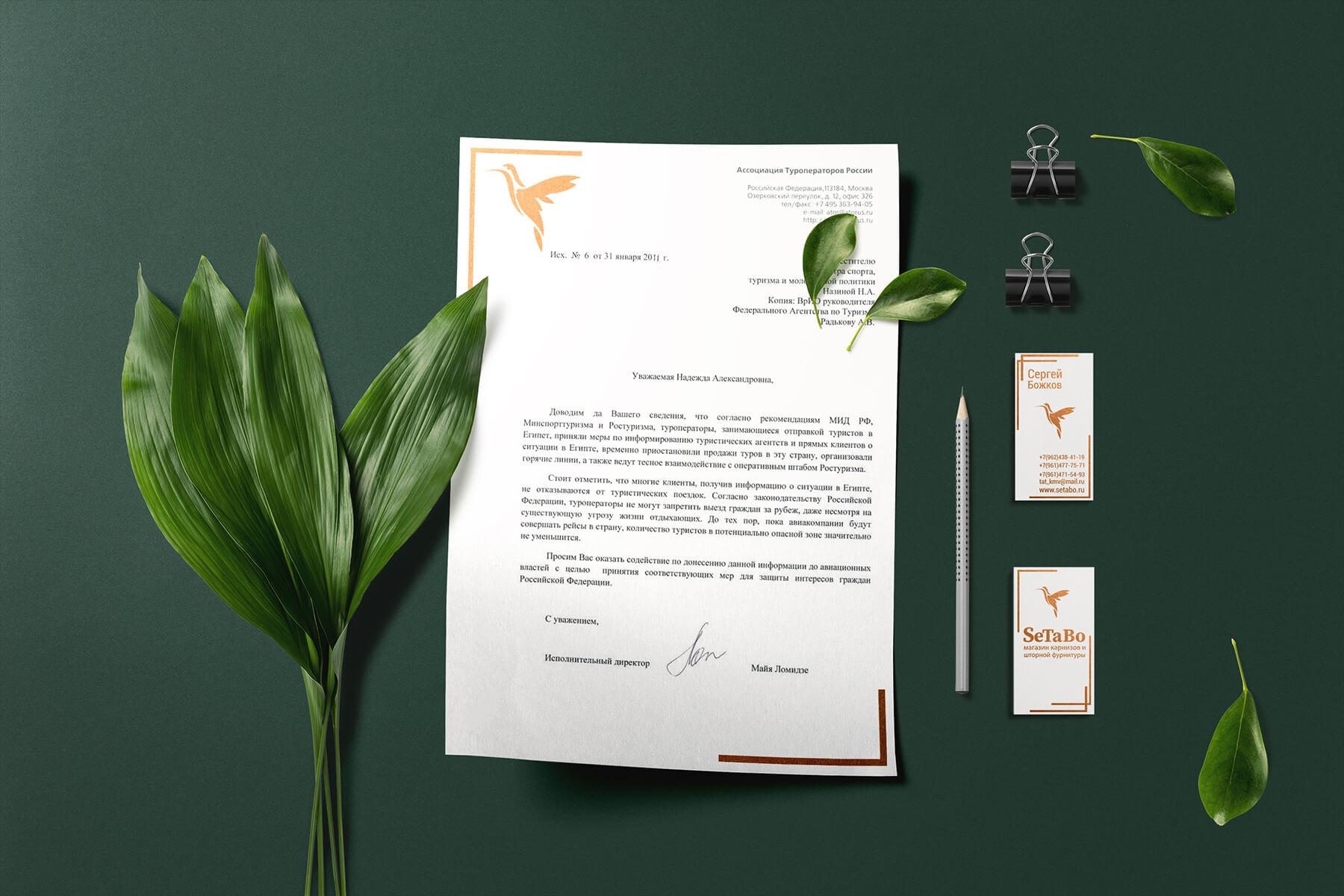 SeTaBo: логотип и фирменный стиль 5
