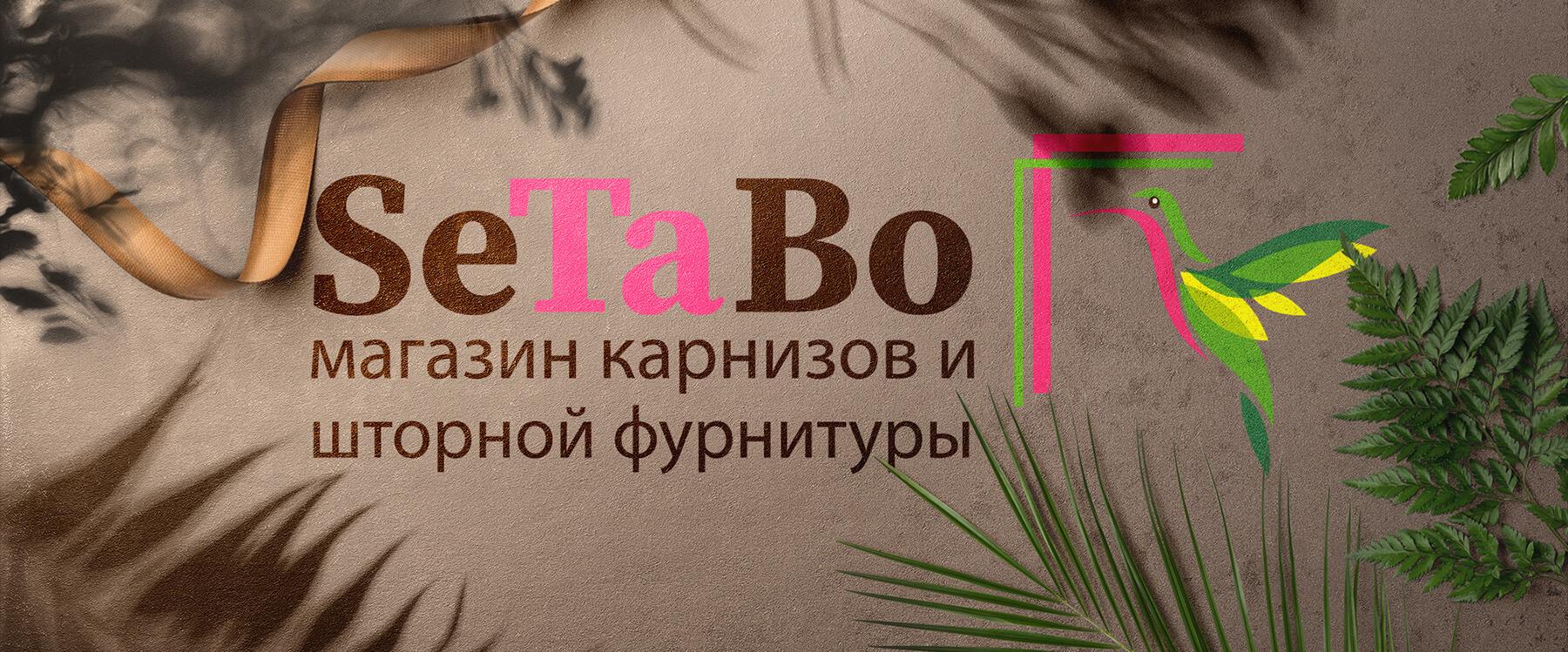 SeTaBo: логотип и фирменный стиль 3