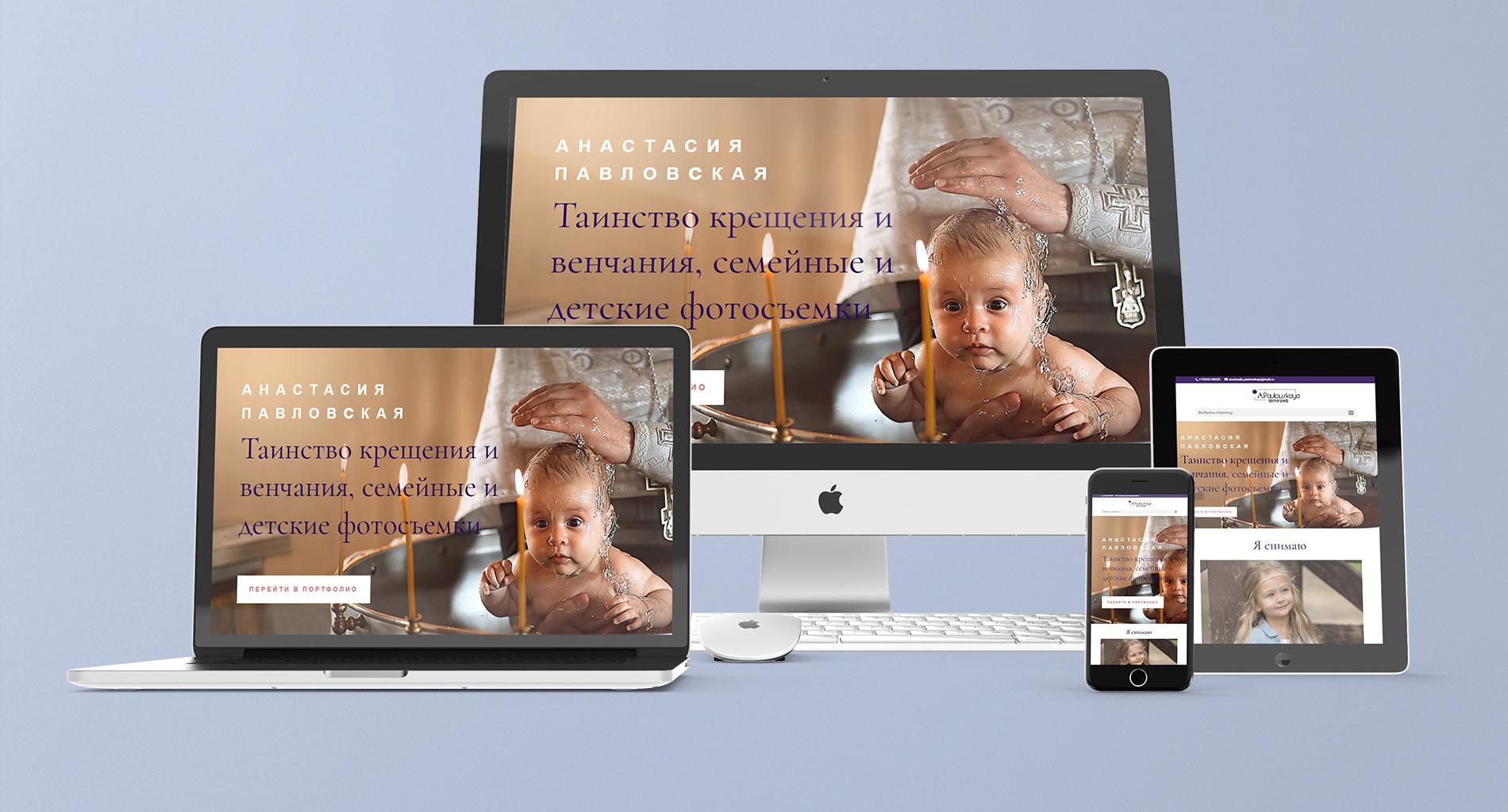 Анастасия Павловская: сайт-портфолио фотографа 2
