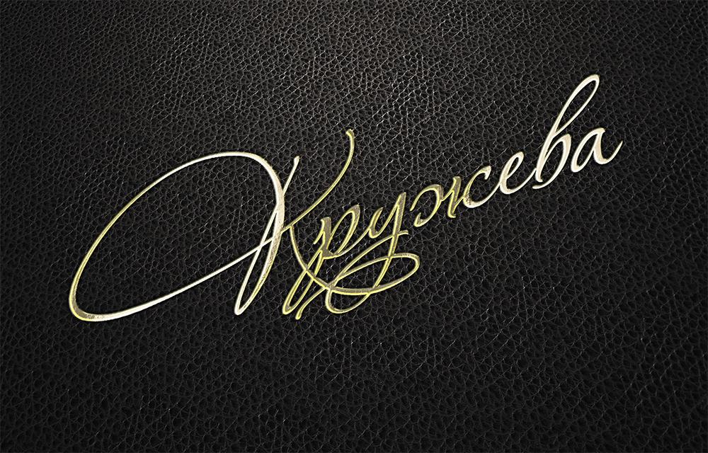 """Фирменный стиль для свадебного салона """"Кружева"""" 4"""