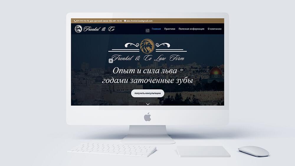 Многостраничный сайт для адвоката А.Френкеля 2