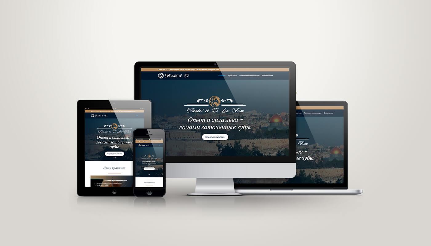Многостраничный сайт для адвоката А.Френкеля 3