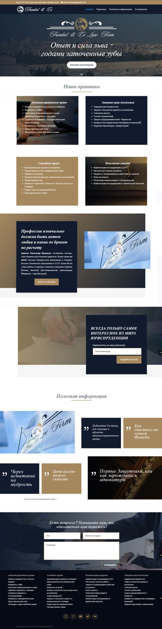 Многостраничный сайт для адвоката А.Френкеля 7