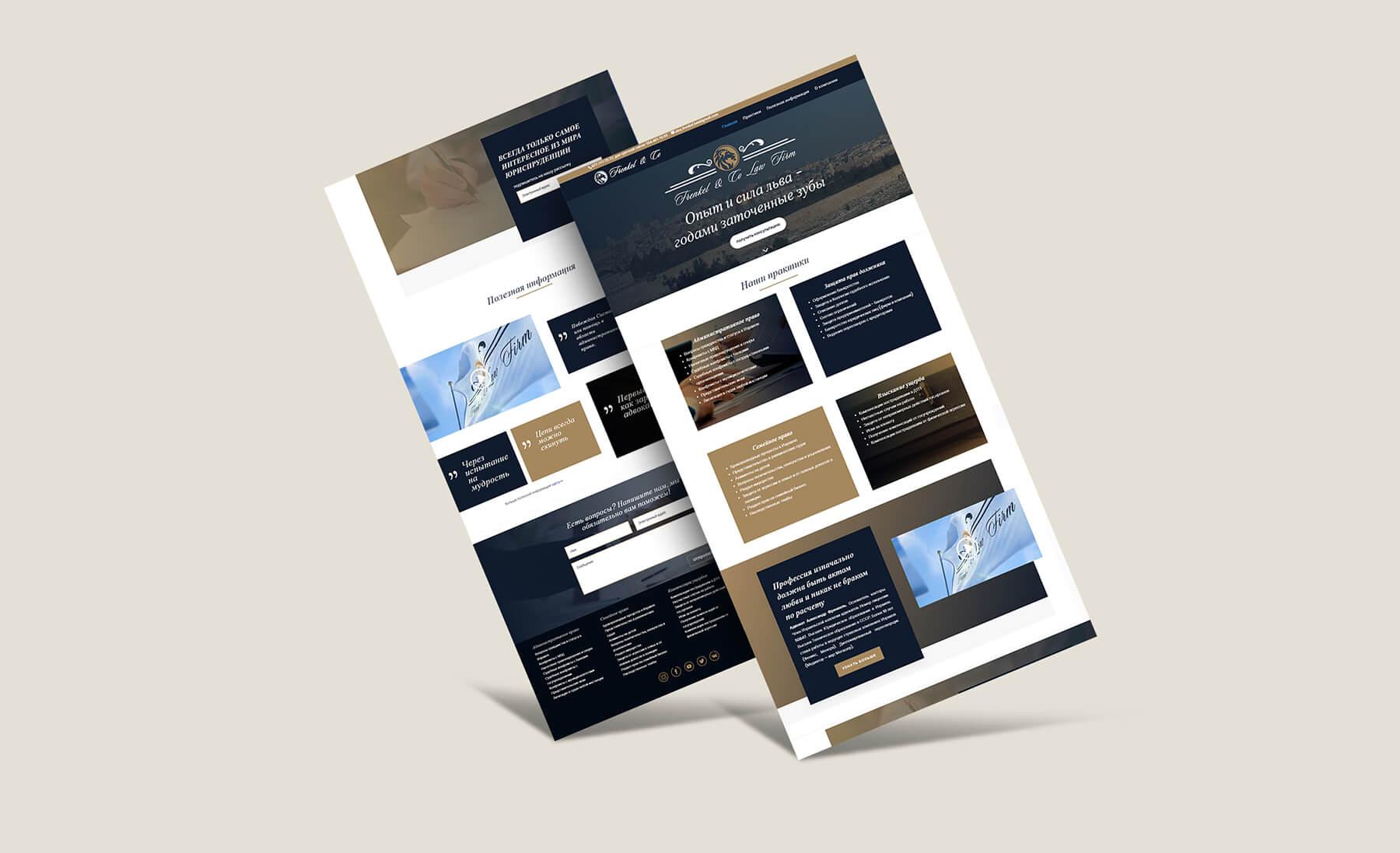 Многостраничный сайт для адвоката А.Френкеля 4