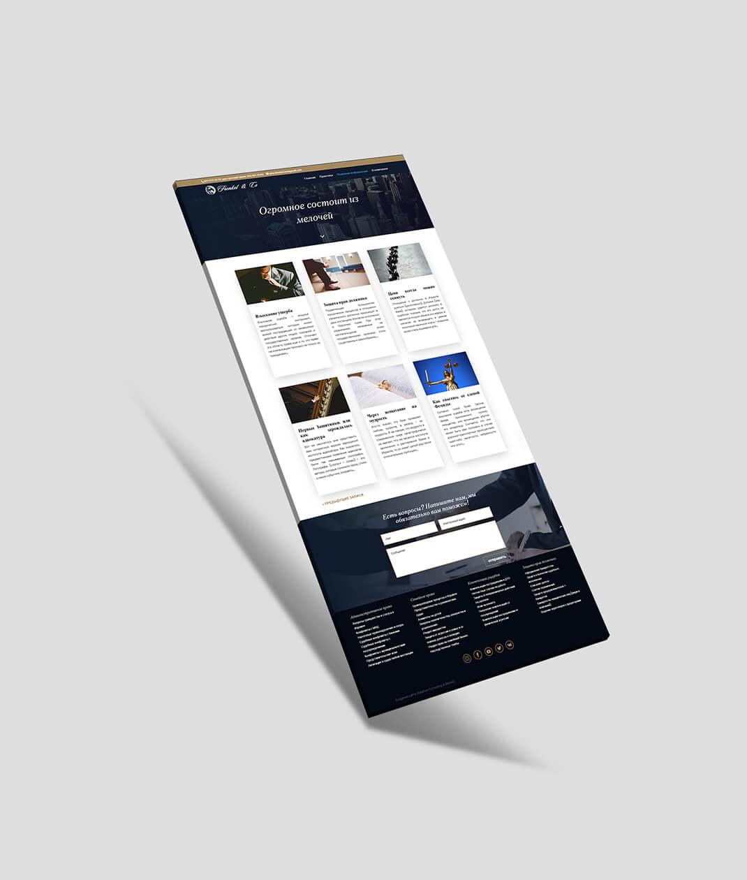 Многостраничный сайт для адвоката А.Френкеля 6