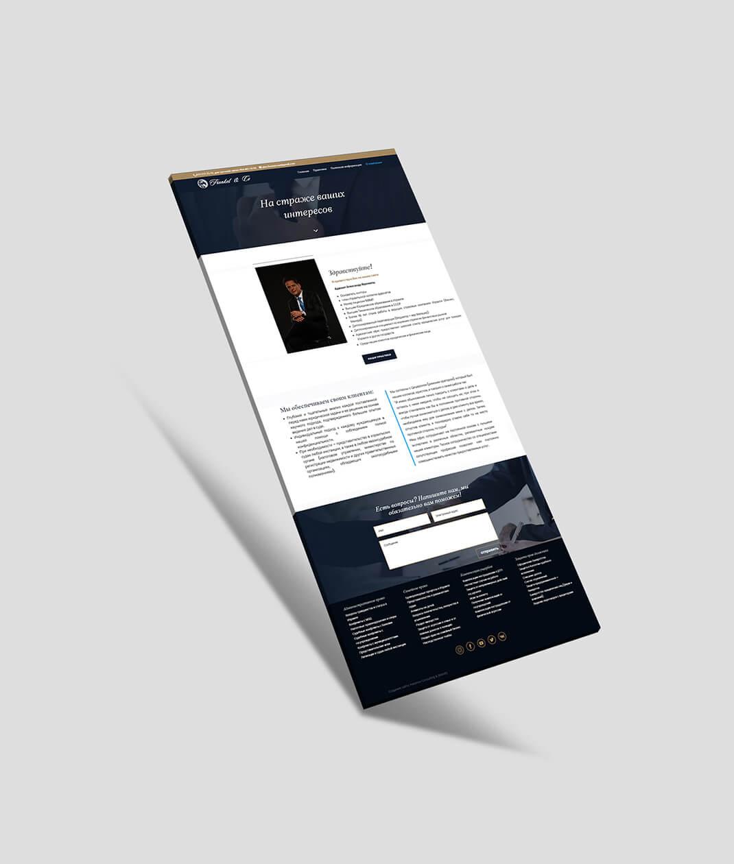 Многостраничный сайт для адвоката А.Френкеля 5
