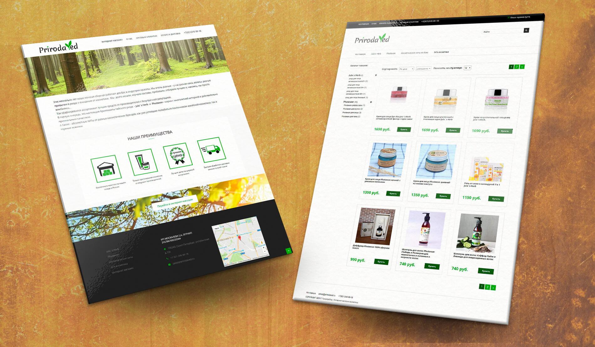 Логотип и интернет-магазин 5